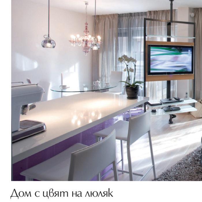 Дом с цвят на люляк